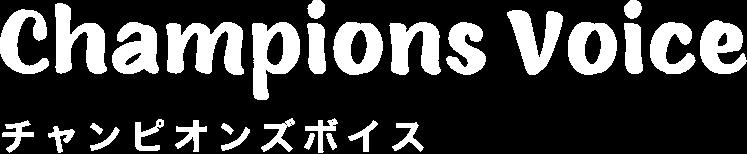 Chanpions Voice